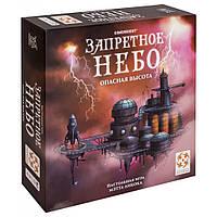 Настольная игра Стиль жизни Запретное небо (321986)