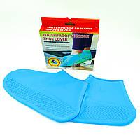 Чехлы бахилы для обуви дождевики силиконовые многоразовые от дождя слякоти UKC L (41-45) синий