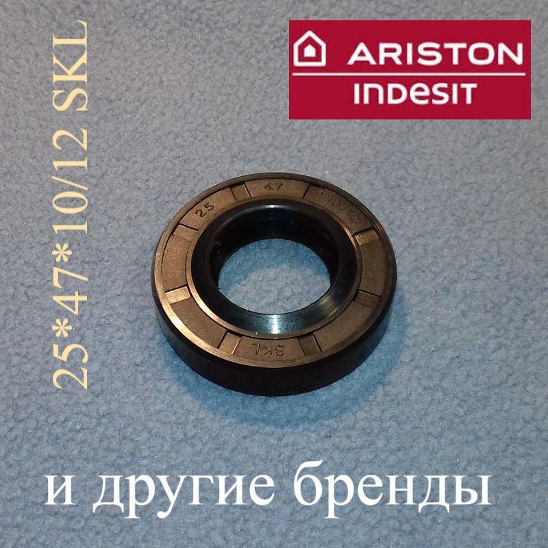 Сальник 25*47*10/12 SKL для стиральной машины Gorenge, Индезит и Аристон