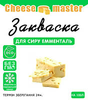 Закваска для сыра Эмменталь на 100л молока