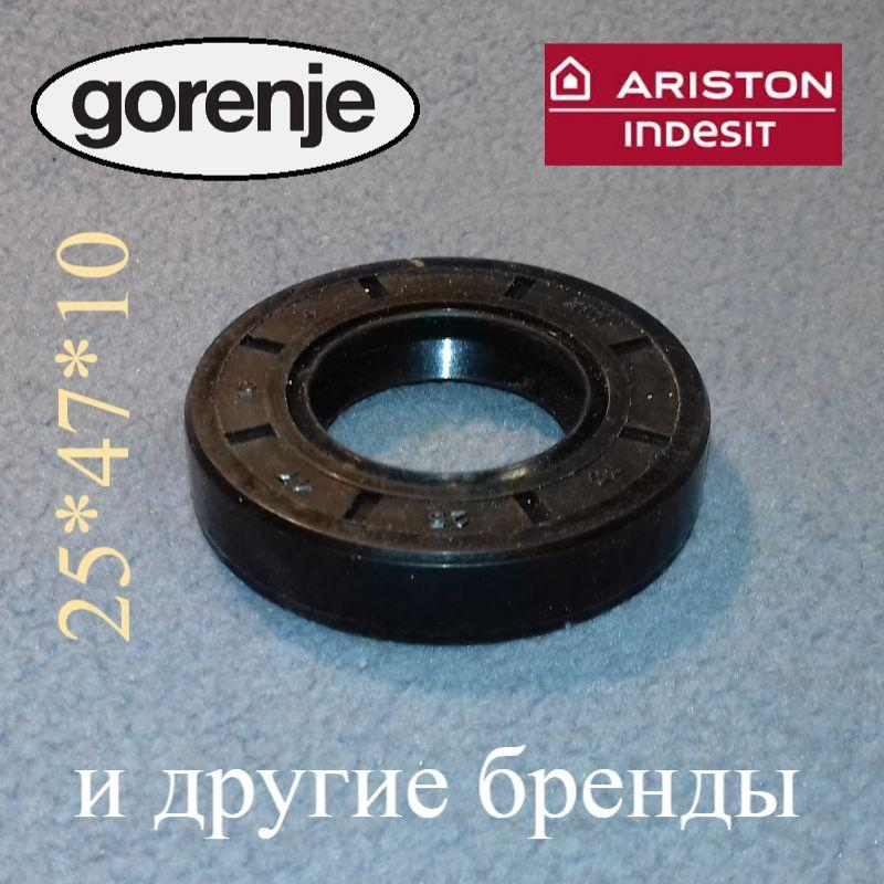 """Сальник 25*47*10 """"ХТО"""" для стиральной машины Indesit и Ariston"""