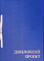 Дипломный проект 99 листов
