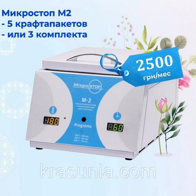 Сухожаровой шкаф Микростоп М2