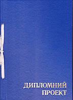 Дипломный проект 150 листов