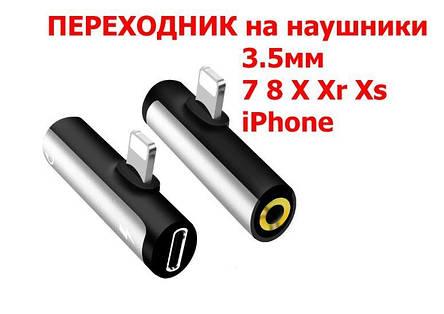 ПЕРЕХОДНИК для Айфона наушники 3.5мм+light 7 8 X Xr Xs iPhone/Адаптер, фото 2