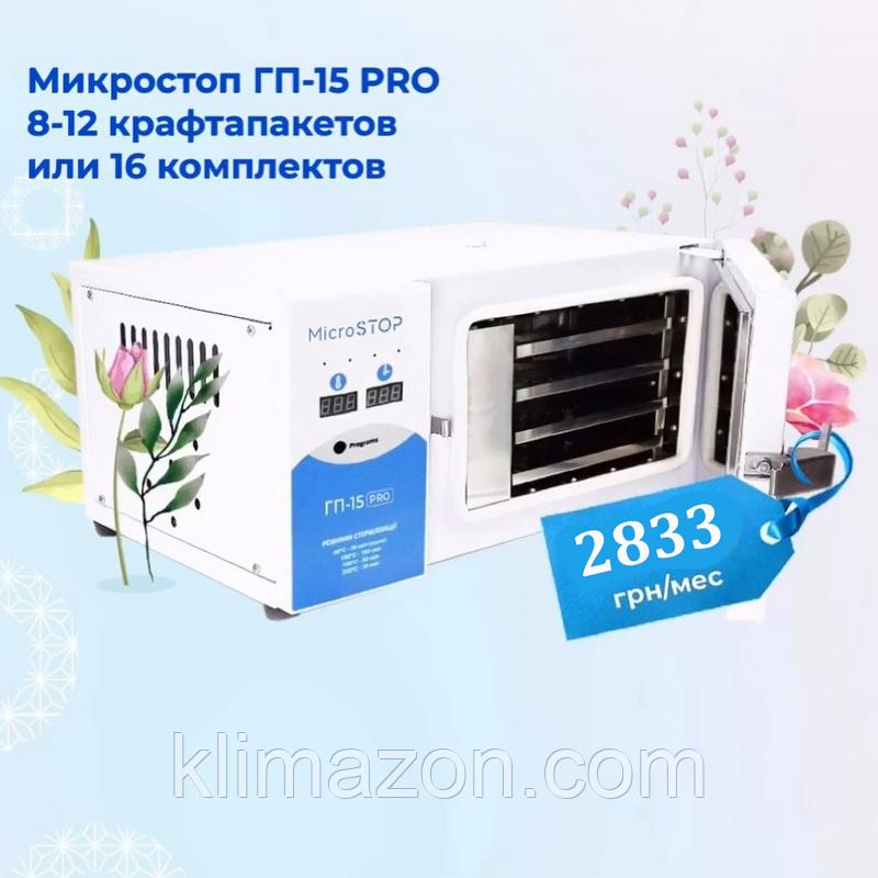 Сухожаровой шкаф Микростоп ГП-15