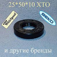 """Сальник 25*50*10 """"XTO"""" для пральної машини Beko і Whirlpool"""