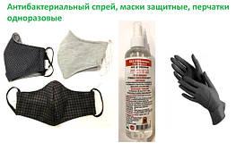Маски антибактериальные защитные, спрей для рук, перчатки.