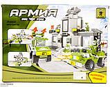 Конструктор Ausini 22703 АРМИЯ - Военный штаб (567 дет.), фото 2