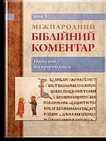 Міжнародний біблійний коментар. Том 3. Повчальні та пророчі книги