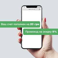 Пополнение счёта на 20 гривен и скидка 5% за отзыв после покупки