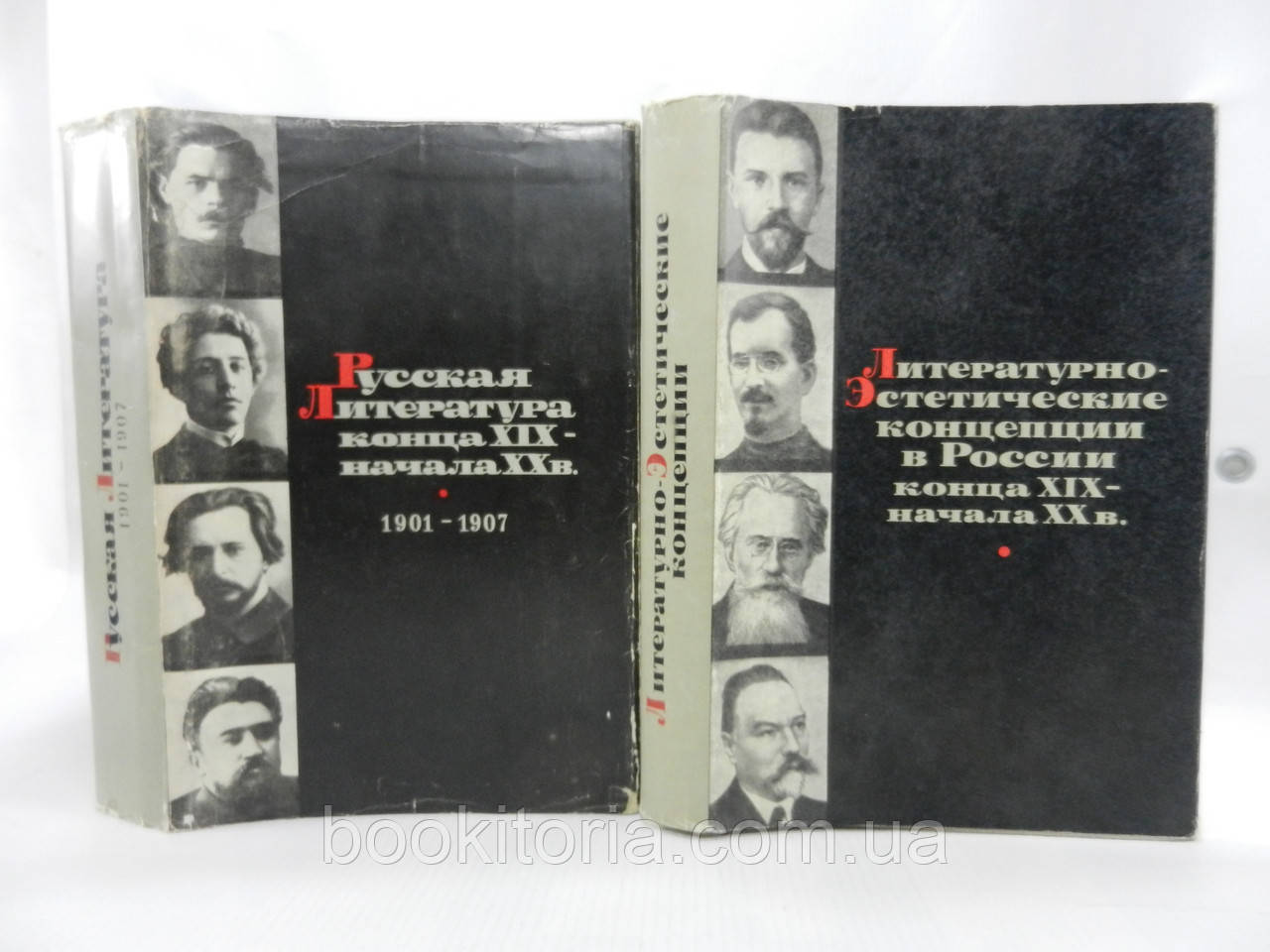 Русская литература конца XIX – начала XX в. 1901 – 1907 (б/у).