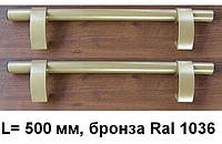 Ручка дверна пряма 500 мм, бронза, Ral 1036.