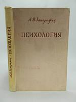 Запорожец А. Психология (б/у)., фото 1