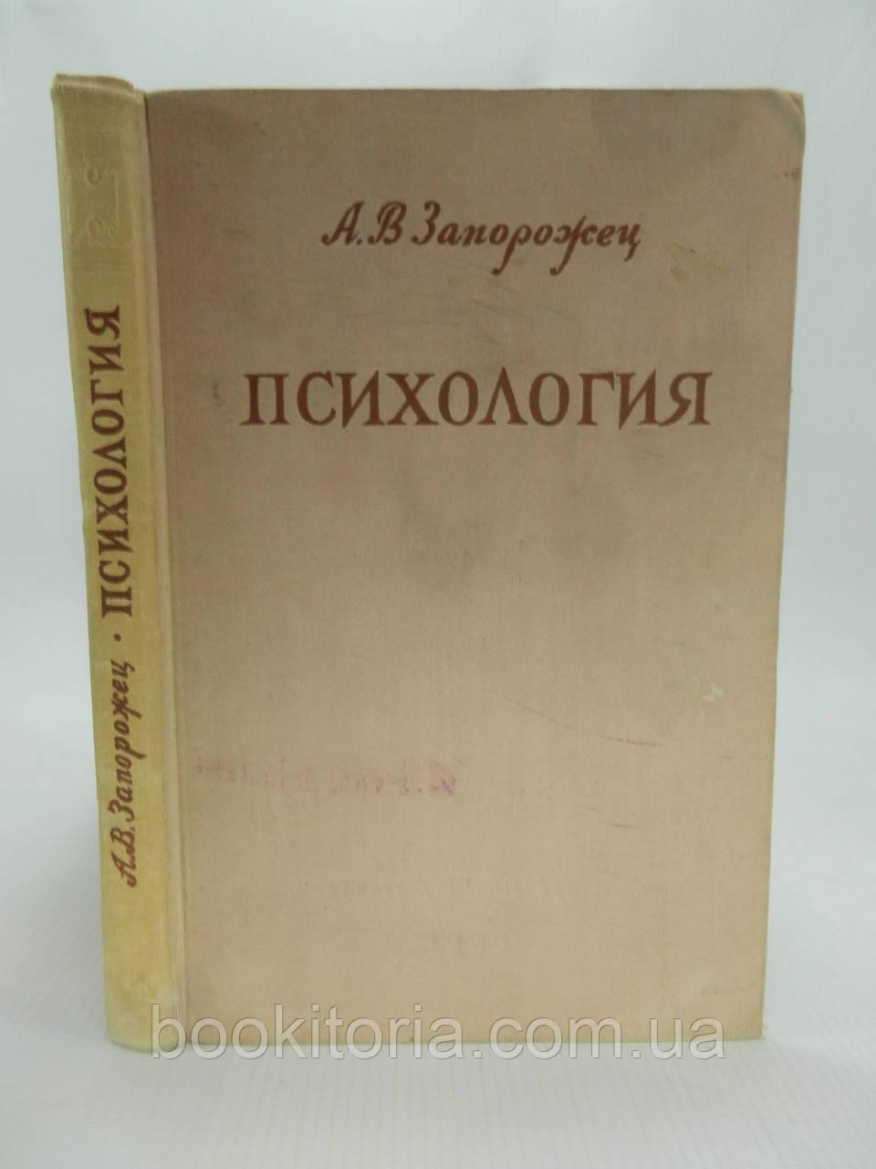 Запорожец А. Психология (б/у).