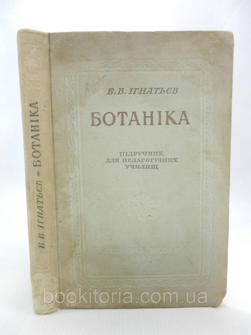 Ігнатьєв Б. Ботаніка (б/у).