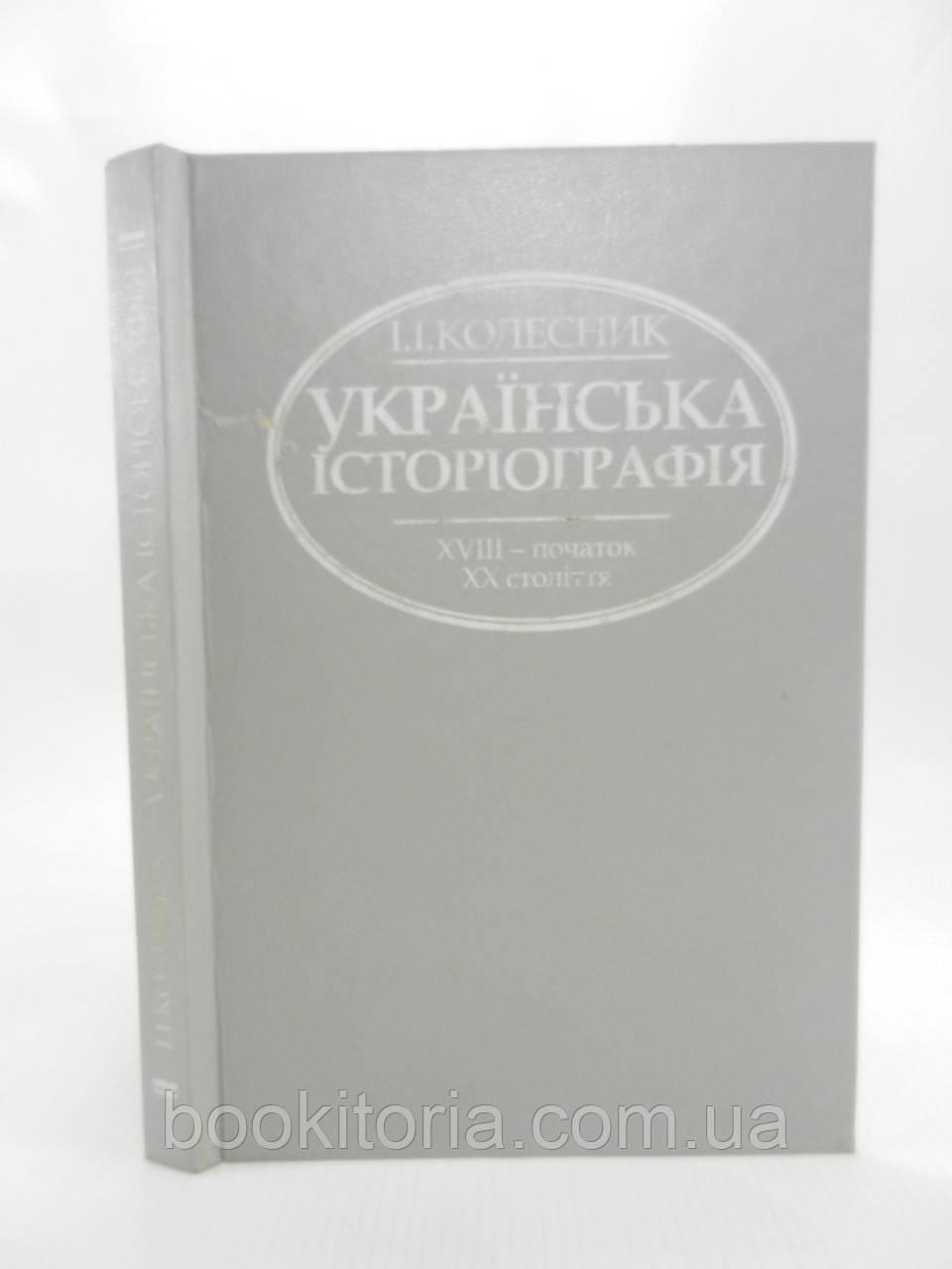 Колесник І. Українська історіографія (XVIII – початок XX століття) (б/у).