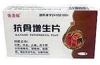 Кан Гу Цзэн Шэн Вань KANGGU ZENGSHENG PIAN (ДЕФОРМАЦИЯ СУСТАВОВ) 100шт
