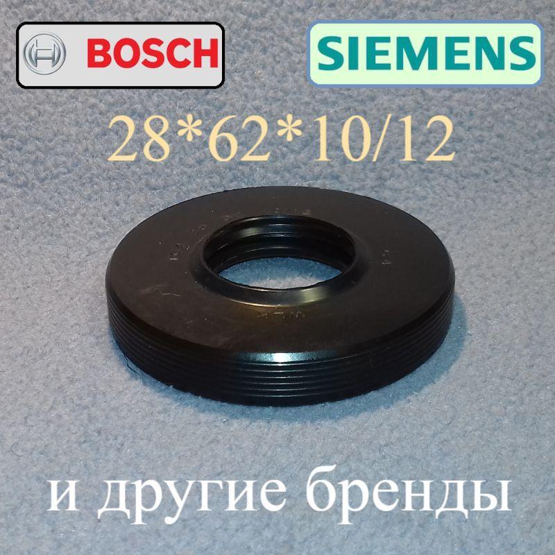 """Сальник 28*62*10/12 """"WLK"""" для стиральной машины Bosch и Siemens"""