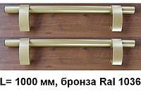 Ручка дверна пряма 1000 мм, бронза, Ral 1036.