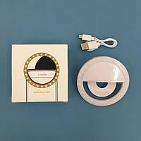 Селфи кольцо Selfie Light Ring на прищепке белое + usb зарядка