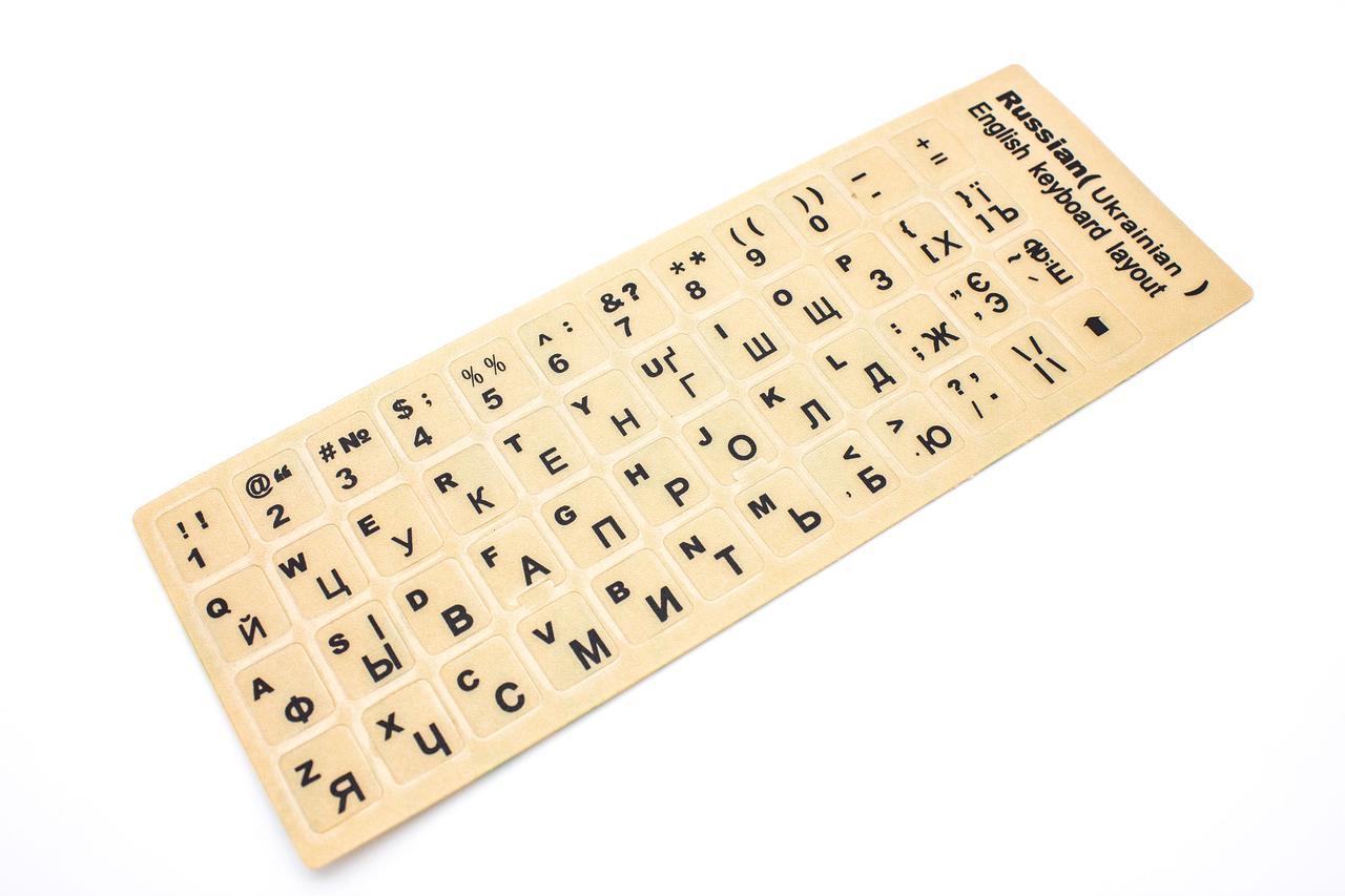 Прозрачные наклейки на клавиатуру русские/английские/украиские символы KeyStick