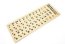 Прозорі наклейки на клавіатуру, чорні букви (російська-англійська)