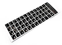 Наклейки на клавіатуру (російська/англійська)