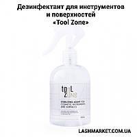 """Антибактериальное средство для рук, инструментов и поверхностей «Tool Zone - спрей""""- 275 мл"""