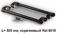 Ручка дверна пряма 500 мм, коричневий, Ral 8019.
