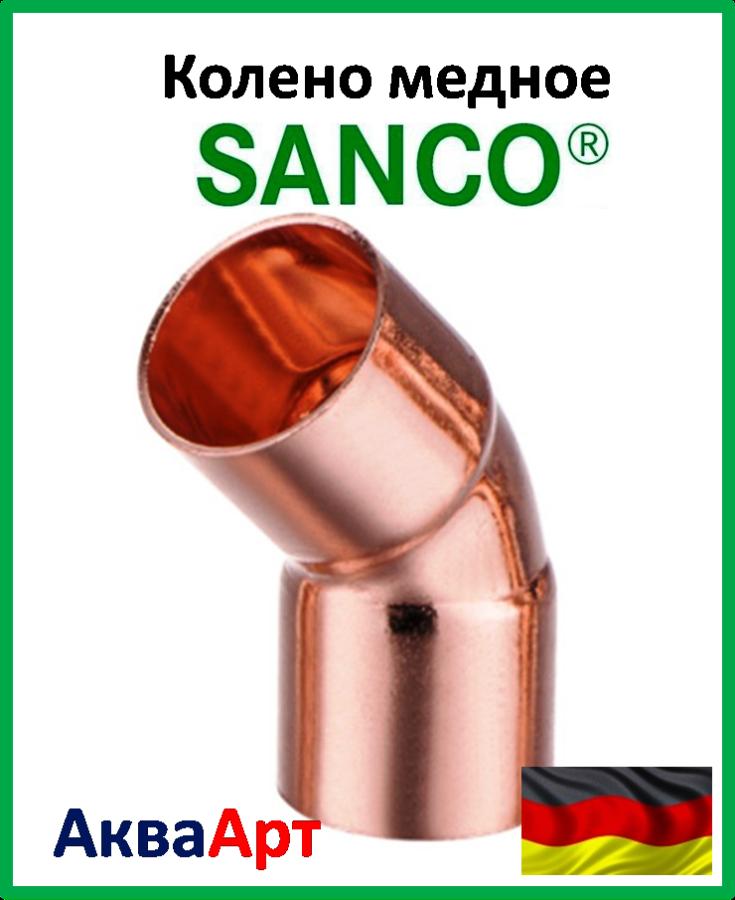 SANCO Колено медное 89/45° 2 муфты