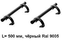 Ручка дверна пряма 500 мм, чорна, Ral 9005.