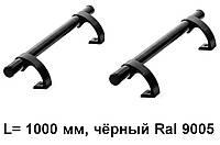 Ручка дверна пряма 1000 мм, чорна, Ral 9005.