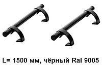 Ручка дверна пряма 1500 мм, чорна, Ral 9005.