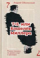 7+2, или Кошелек Миллера: роман-пасьянс из девяти карт джокера