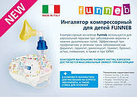 Ингалятор (небулайзер) 3A Health Care Funneb детский Италия, гарантия 3 года