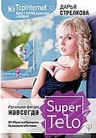 Дарья Сергеевна Стрелкова SuperTelo. Идеальная фигура навсегда