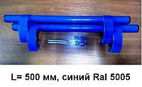 Ручка дверна пряма 500 мм, синя Ral 5005.