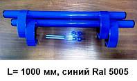 Ручка дверна пряма 1000 мм, синя Ral 5005.