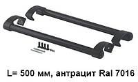 Ручка дверна пряма 500 мм, антрацит, Ral 7016.