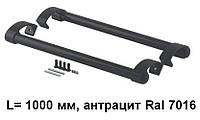 Ручка дверна пряма 1000 мм, антрацит, Ral 7016.