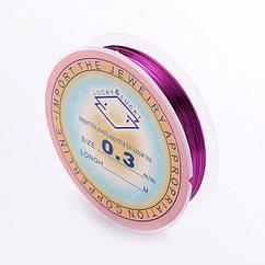 Медная Проволока, Цвет: Пурпурный, Толщина 0.3мм, 20м/катушка