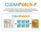 CleanPatch  - пластыри для реставрации медицинской мебели (кровати, кушетки, коляски, носилки и пр.), фото 6