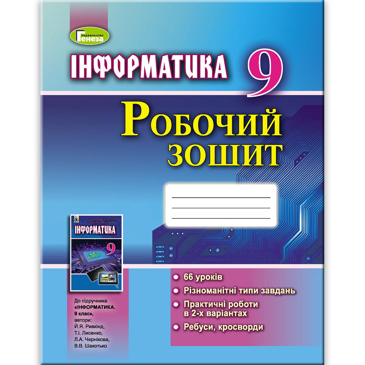 Робочий зошит Інформатика 9 клас Авт: Ривкінд Й. Лисенко Т. Чернікова Л. Шакотько В. Вид: Генеза