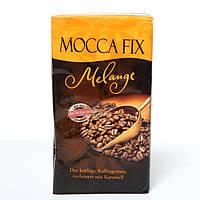 Кофе MOCCA FIX MELANGE 500 г. молотый