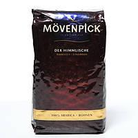 Кофе MOVENPICK DER HIMMLISCHE 500 г. зерно