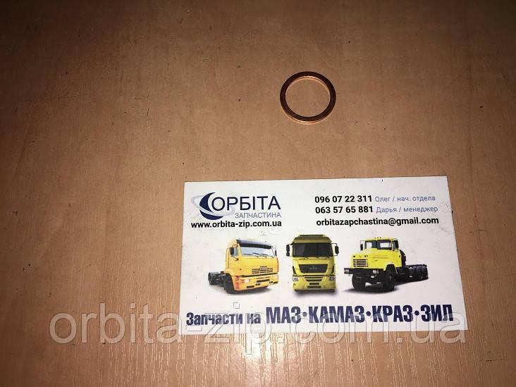 Шайба (кольцо) медное 16x20x1,5 уплотнительное (Украина)