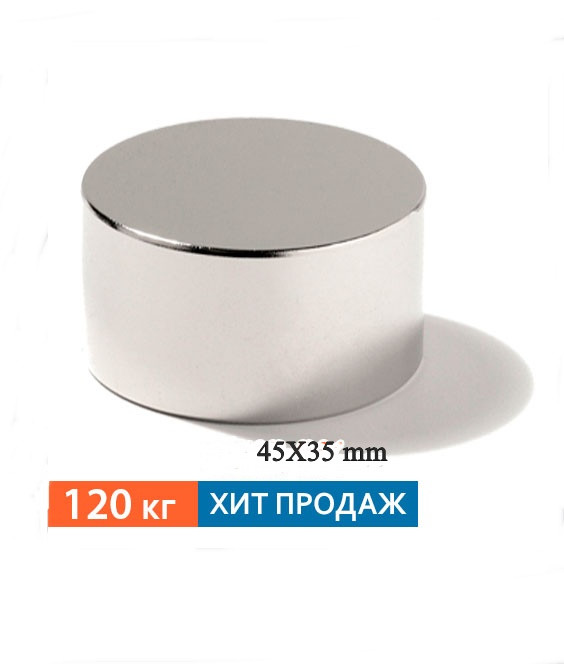 Магніт неодимовий кріпильний 45*35*115кг, N42, ПОЛЬША