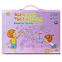 Набор для детского творчества в чемодане из 208 предметов