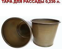 Горшок (стакан, тара) под рассаду (мягкий) 0,23 л. (230 мл.) без перфорации. ящик 3500 шт.